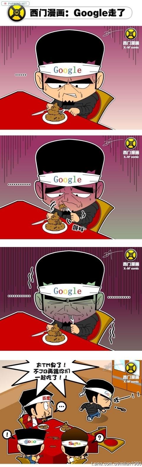 西門漫畫:Google走了