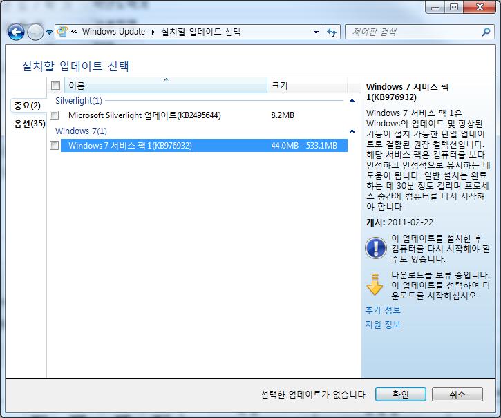 Windows 7 ServicePack 1