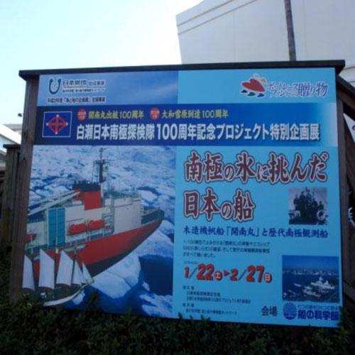 白瀬日本南極探検隊100周年記念特別企画展