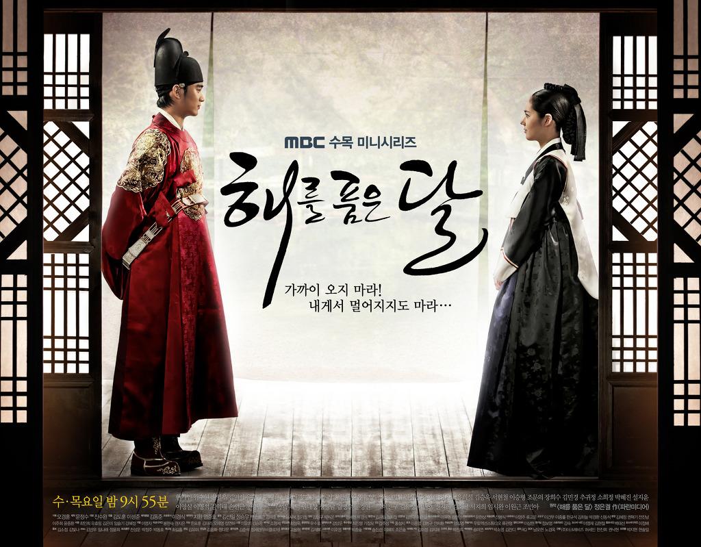 [韓劇] 해를 품은 달 (擁抱太陽的月亮) (2012) 02