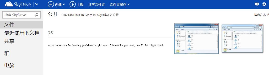 SkyDrive在线存储