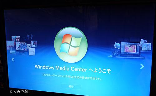 HP 300PC-1050jp地デジWindows Media Center画像 <表示されないときはブラウザで更新または再読み込みしてください