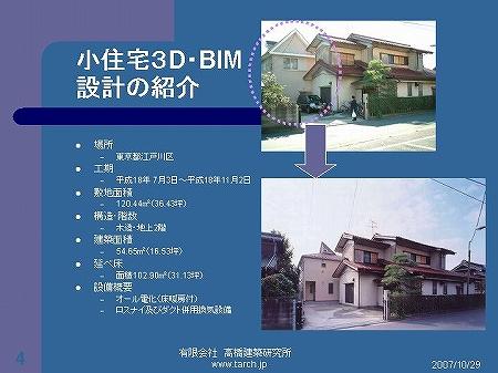 小住宅(狭小デザイン注文住宅)3D・BIM 設計の紹介|JIA日本建築家協会2007東京大会インテグレーテッドプラクティス(I/P)シンポジウムMicroStation3D・BIM設計の実践報告