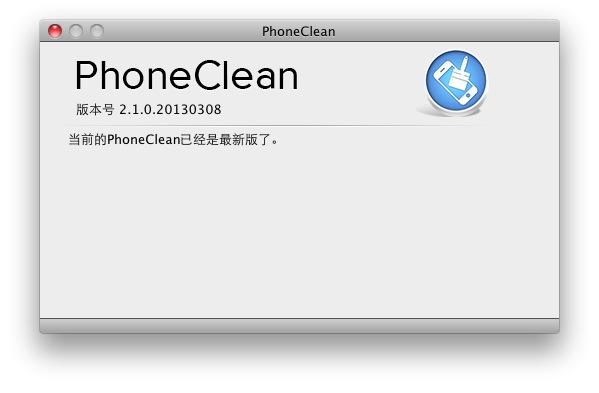 phone.clean.ver