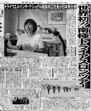日刊スポーツ2013年9月15日