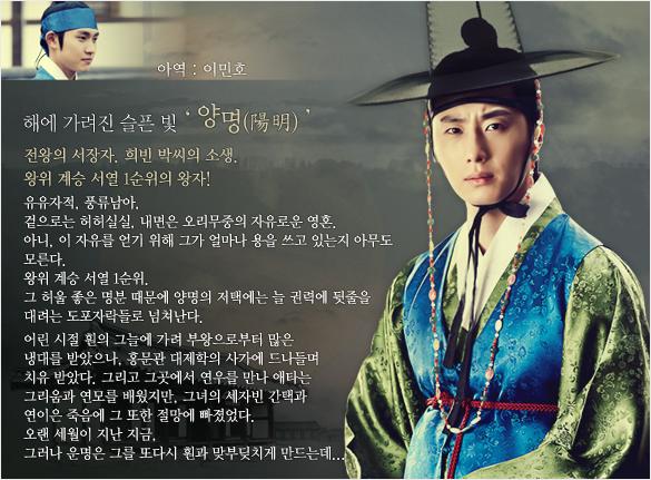 [韓劇] 해를 품은 달 (擁抱太陽的月亮) (2012) Ym
