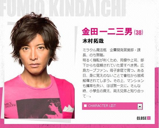 [日劇] PRICELESS~あるわけねぇだろ、んなもん!~ (2012) PRICELESS-2012-10-29_100542
