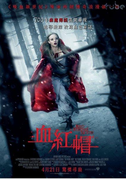 小红帽/血红帽2011最新美国票房神秘惊悚大片