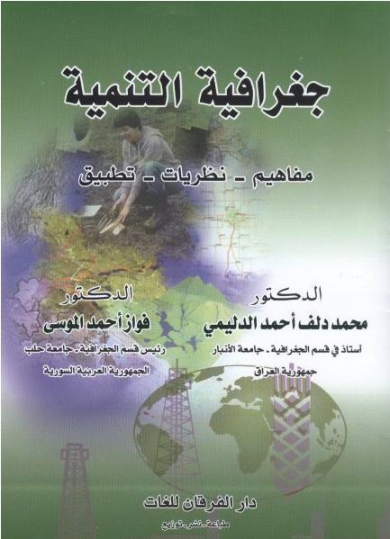 كتاب جديد باسم جغرافية التنمية