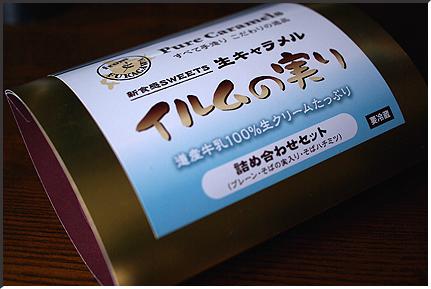 hokkaido_090117_03.jpg