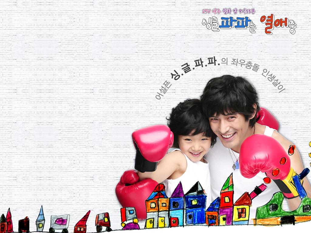 [韓劇] 싱글파파는 열애중 (單身爸爸戀愛中) (2008) Single%20Dad%20in%20Love%20-%2011