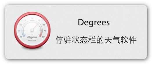 degrees-banner