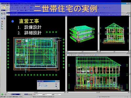 JIA日本建築家協会2007京都大会BIMセミナー「3D・BIM設計の実践」|二世帯住宅の実例|高橋建築研究所・一級建築士設計事務所|建築家・高橋寛