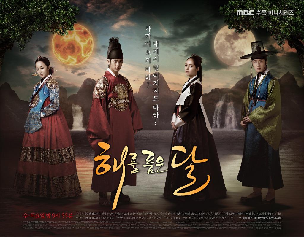 [韓劇] 해를 품은 달 (擁抱太陽的月亮) (2012) 01