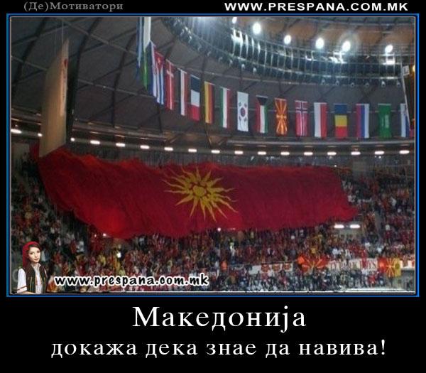Македонија докажа