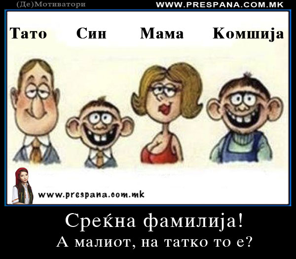 Среќна фамилија