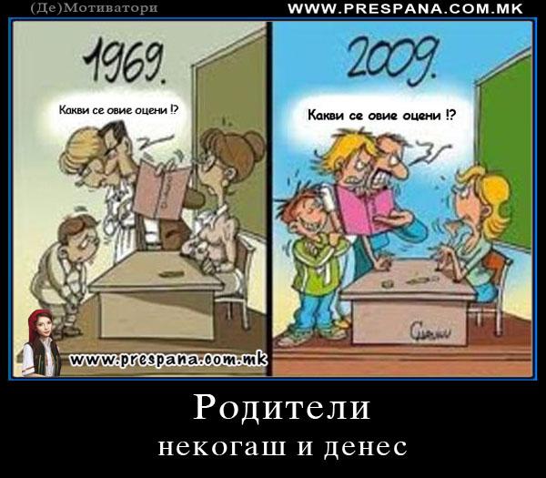 Родители некогаш и денес