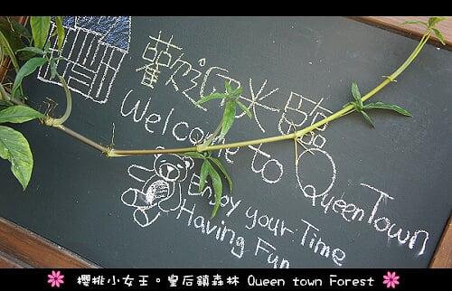 [三峽]皇后鎮森林。追逐偶像劇拍攝地點