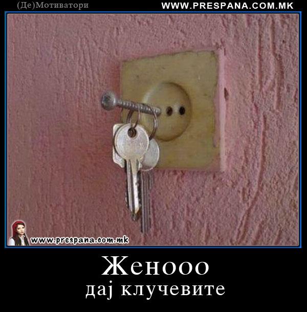 Жено дај клучевите