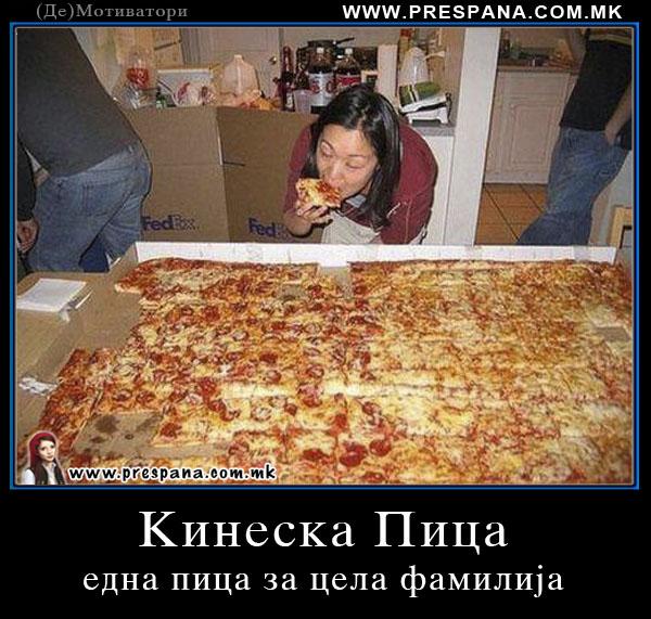 Кинеска пица