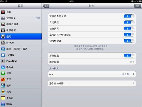 iPad拆分键盘中隐藏的6个键位