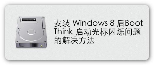 bootthink-flash-banner