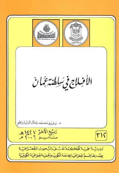 الأفلاج سلطنة عمان