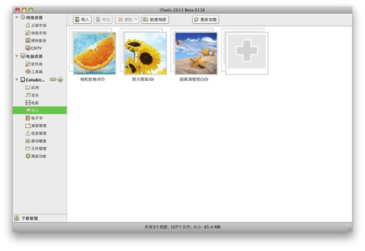 itools-for-mac-photos