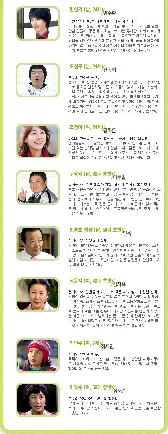[韓劇] 싱글파파는 열애중 (單身爸爸戀愛中) (2008) Single%20Dad%20in%20Love%20-%2007
