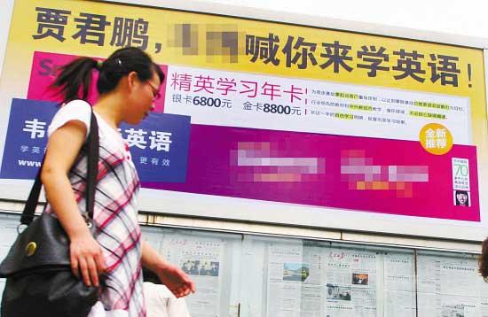 自从有了贾君鹏中国经济有望了 www.yuelongr.com