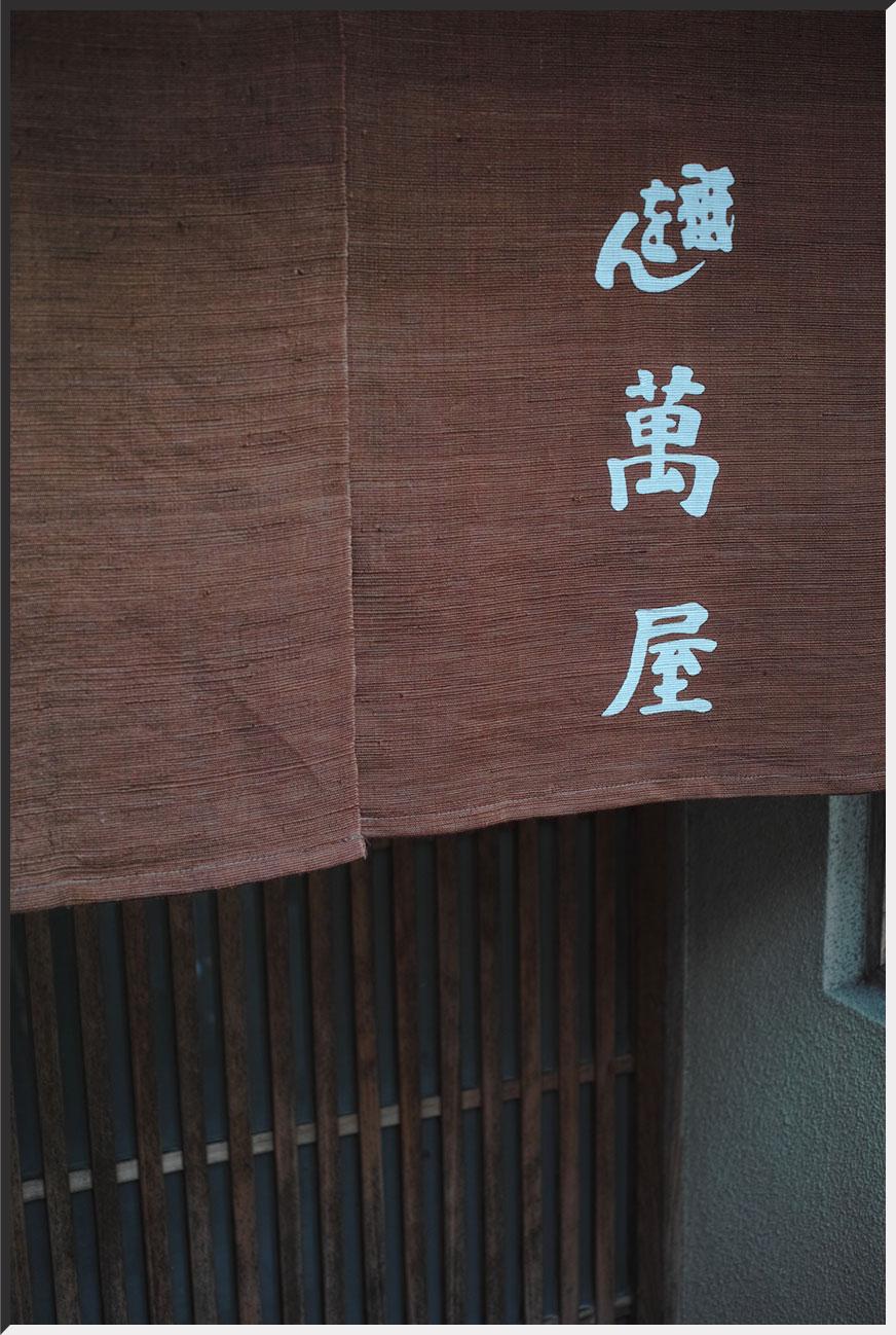 kyoto_121109_05.jpg