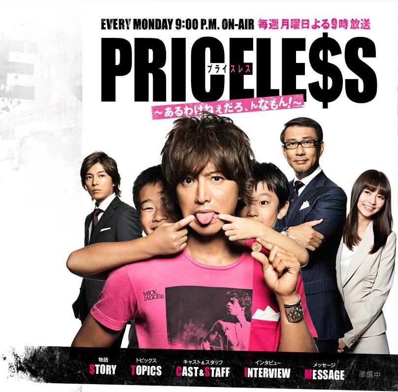 [日劇] PRICELESS~あるわけねぇだろ、んなもん!~ (2012) PRICELESS-2012-10-29_083033