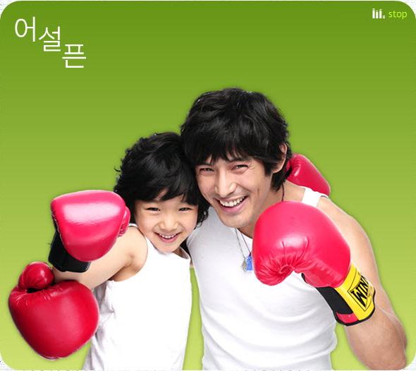 [韓劇] 싱글파파는 열애중 (單身爸爸戀愛中) (2008) Single%20Dad%20in%20Love%20-%2012