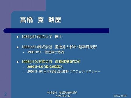 高橋 寛 略歴