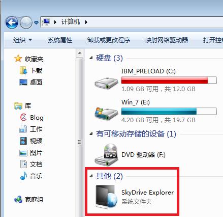 图2 我的电脑中的SkyDrive Explorer界面