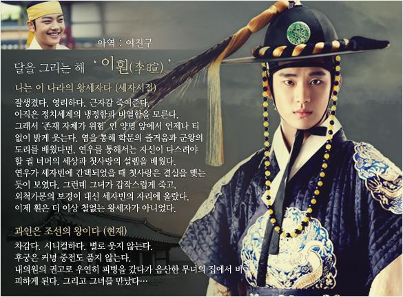 [韓劇] 해를 품은 달 (擁抱太陽的月亮) (2012) Hwon
