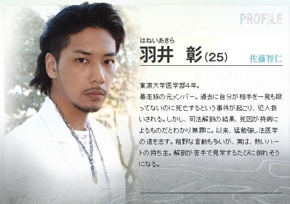 [日劇] VOICE (ヴォイス~命なき者の声~) (2009) VOICE-009