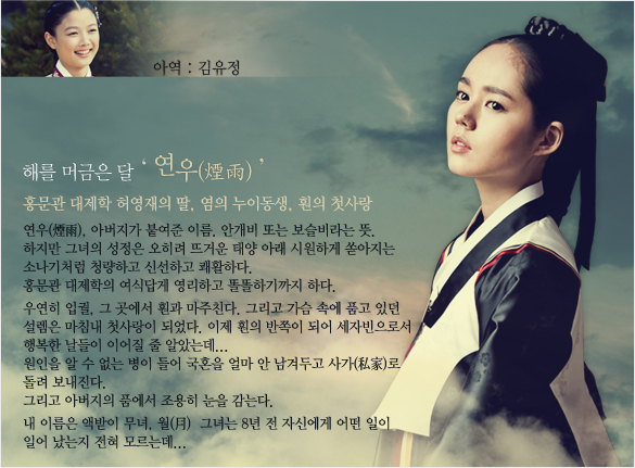[韓劇] 해를 품은 달 (擁抱太陽的月亮) (2012) Yw