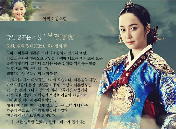 [韓劇] 해를 품은 달 (擁抱太陽的月亮) (2012) Bk
