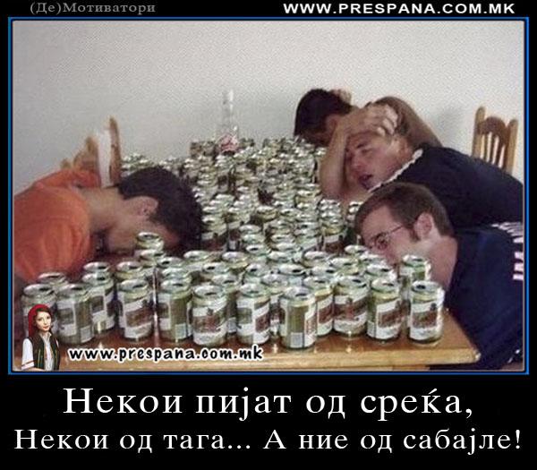 Некои пијат од срека