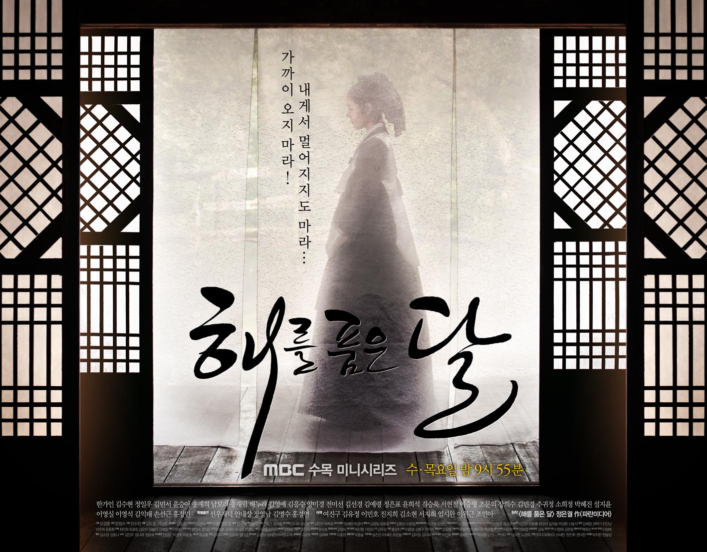 [韓劇] 해를 품은 달 (擁抱太陽的月亮) (2012) 03