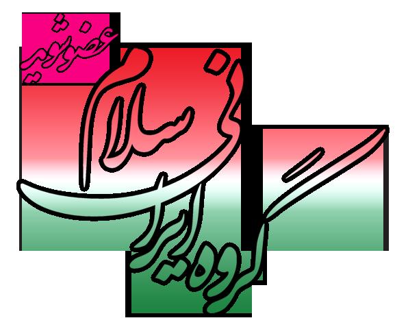 عضویت در گروه بزرگ ایرانی سلام