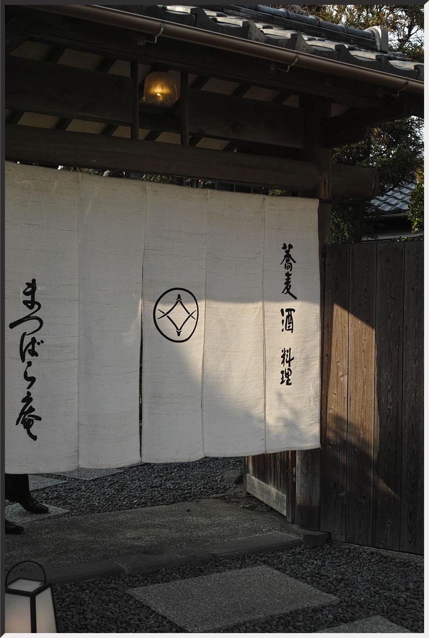 matsubaraan_130109_07.jpg