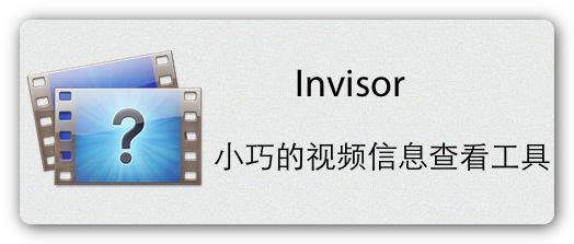 Invisor-小巧的视频信息查看工具
