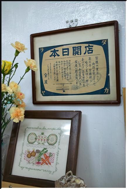 takaraya_120616_01.jpg