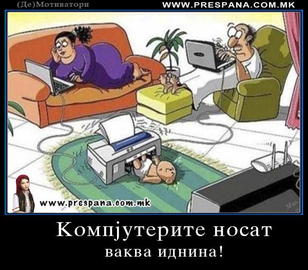 Компјутерите