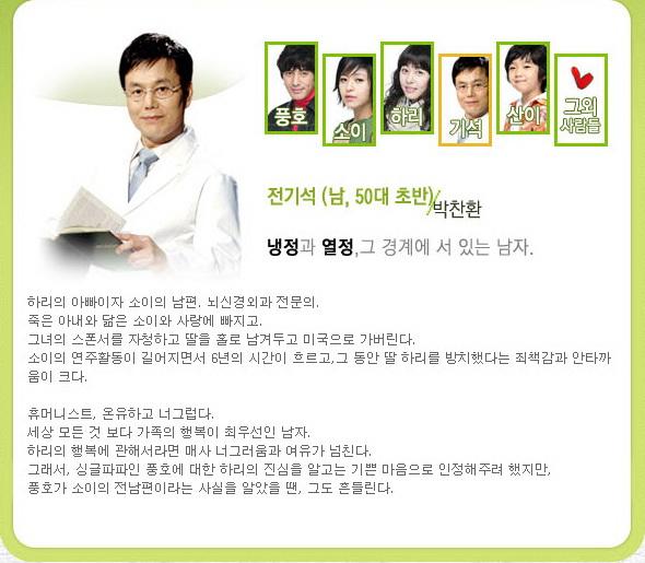 [韓劇] 싱글파파는 열애중 (單身爸爸戀愛中) (2008) Single%20Dad%20in%20Love%20-%2006