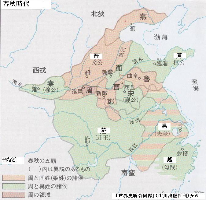 人名歴史年表|中国歴史地図庫|...