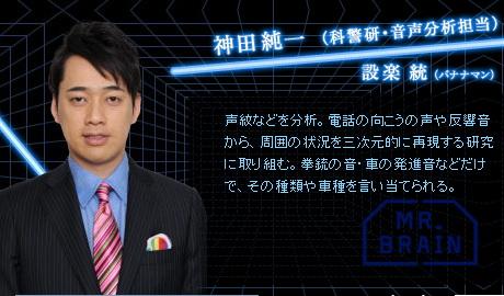 [日劇] MR.BRAIN (2009) MR.BRAIN-014