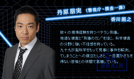 [日劇] MR.BRAIN (2009) MR.BRAIN-005